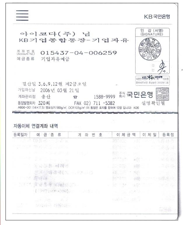 국민은행통장사본.jpg