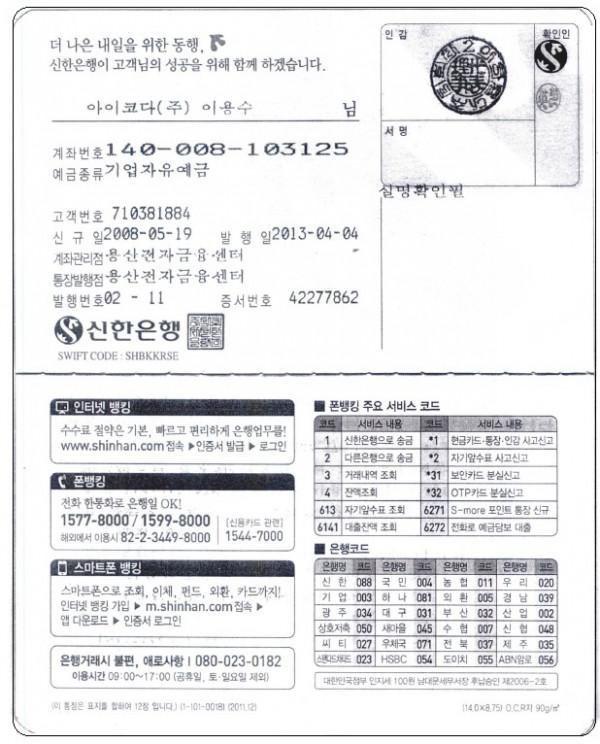 신한은행통장사본.jpg
