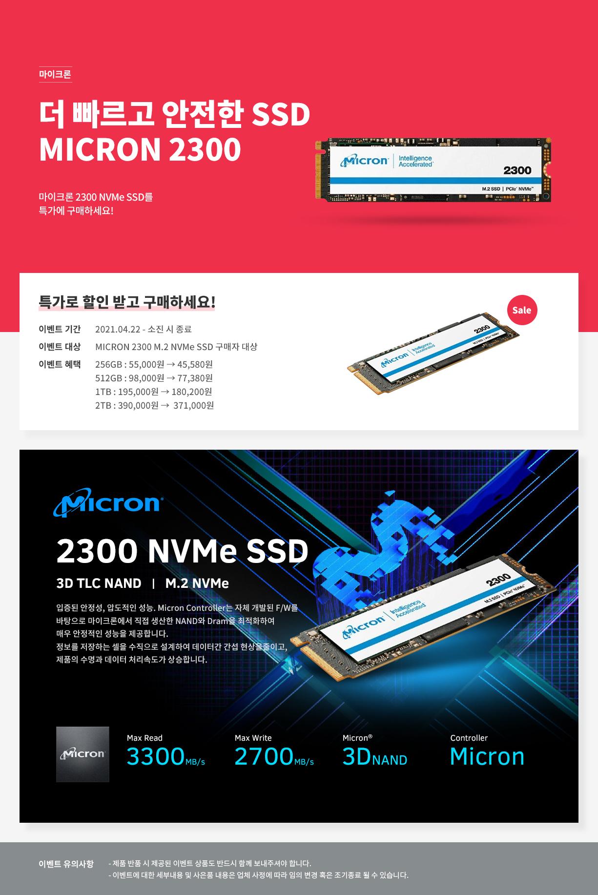 마이크론_2300_디어에스엠_47126.jpg