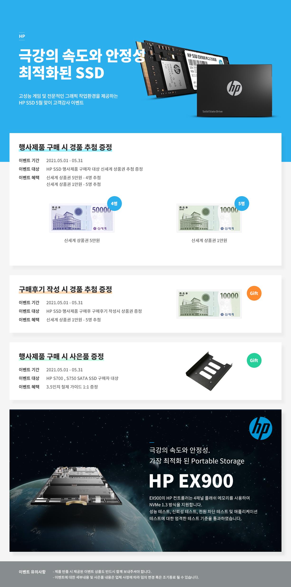 HP_SSD_48122.jpg