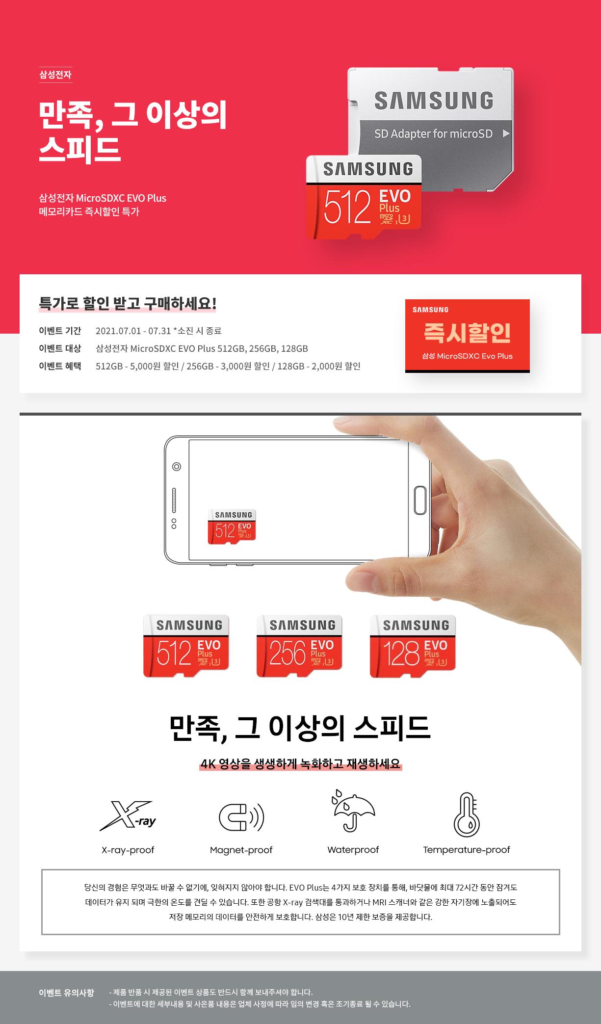 52091_삼성_SD카드.jpg
