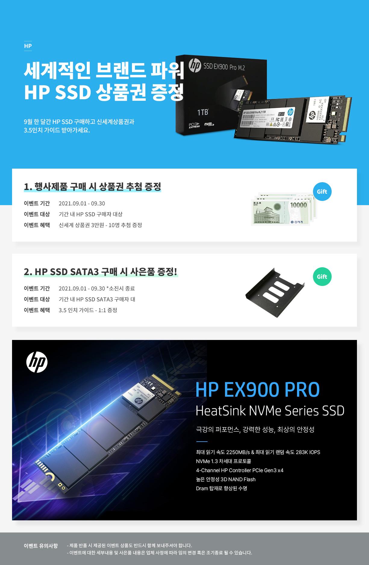 57009_HP_SSD.jpg