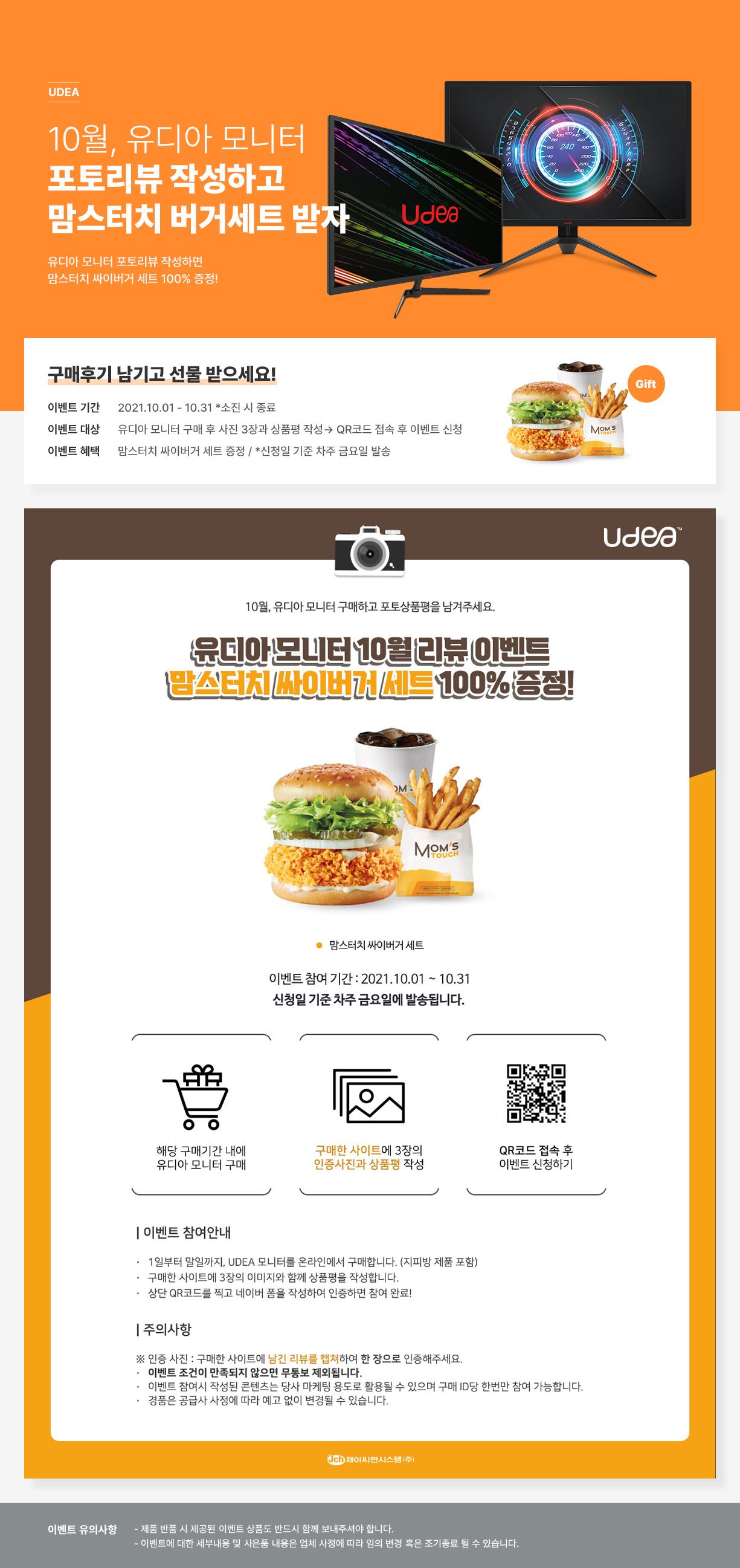 60736_유디아_구매후기.jpg